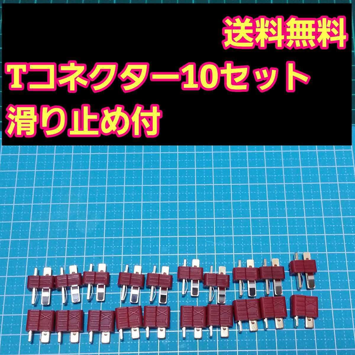 即決《送料無料》 T型 コネクター オス メス10セット ラジコン ドリパケ アンプ バッテリー ディーンズ YD-2 タミヤ ヨコモ tt01