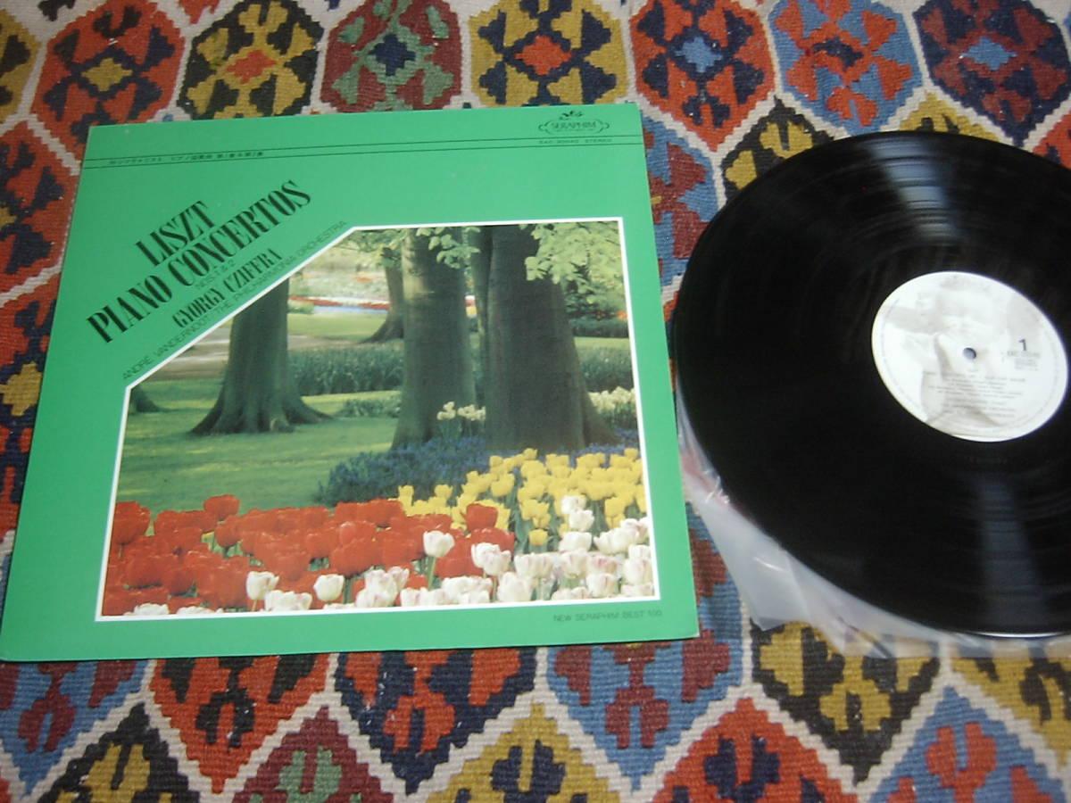 ジョルジ・シフラ(ピアノ)アンドレ・ヴァンデルノート指揮 (LP)/ リスト ピアノ協奏曲 第1番 変ホ長調 / ピアノ協奏曲 第2番 イ長調 _画像1