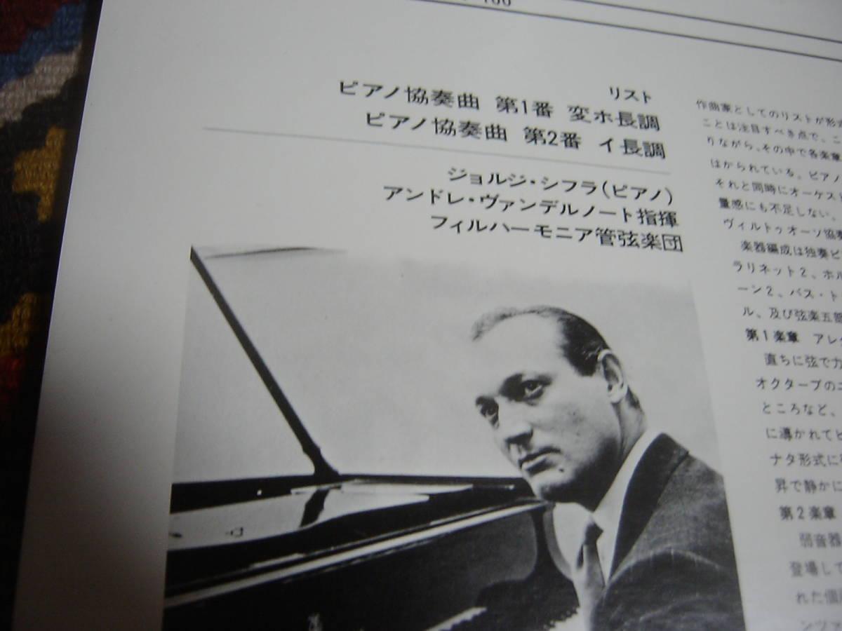 ジョルジ・シフラ(ピアノ)アンドレ・ヴァンデルノート指揮 (LP)/ リスト ピアノ協奏曲 第1番 変ホ長調 / ピアノ協奏曲 第2番 イ長調 _画像2