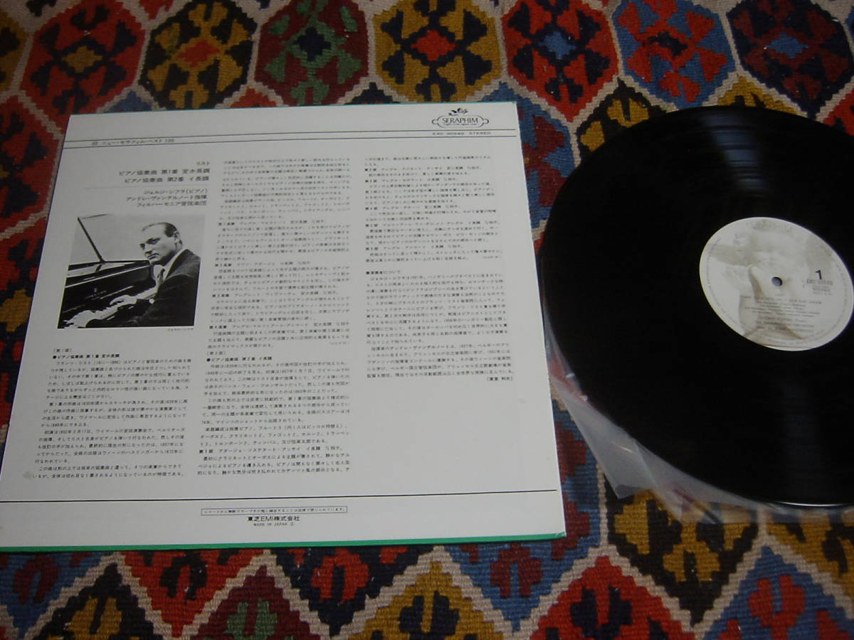 ジョルジ・シフラ(ピアノ)アンドレ・ヴァンデルノート指揮 (LP)/ リスト ピアノ協奏曲 第1番 変ホ長調 / ピアノ協奏曲 第2番 イ長調 _画像5