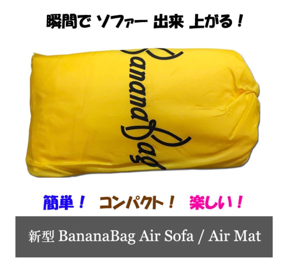 新型BananaBag エアーソファーマット 色(エイロー)