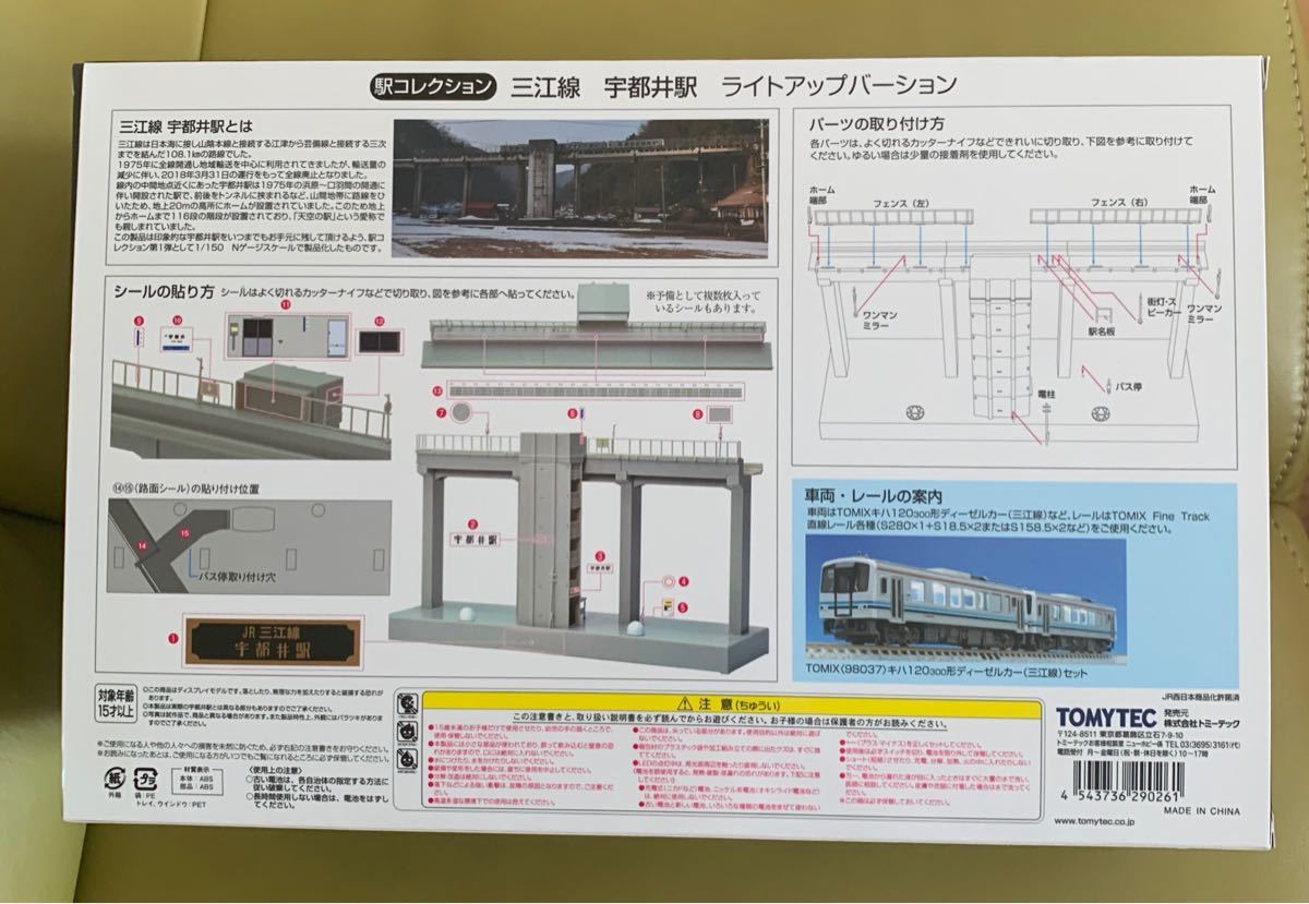 駅コレクション<STA001L> 三江線宇都井駅ライトアップバージョン