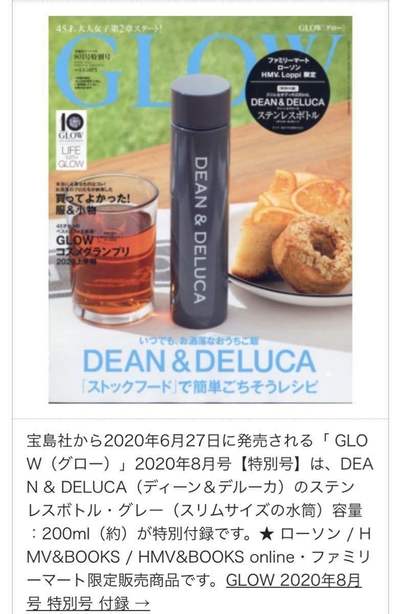 GLOW グロー 2020年8月号 DEAN & DELUCA ステンレスボトル
