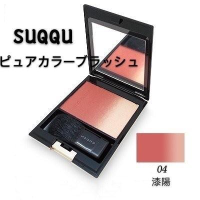 スック SUQQU ピュア カラーブラッシュ チークカラー