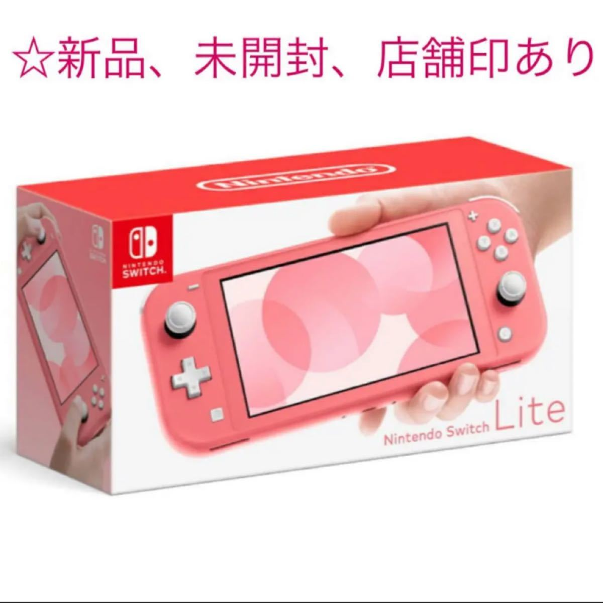 Nintendo Switch スイッチ ライト コーラル ピンク
