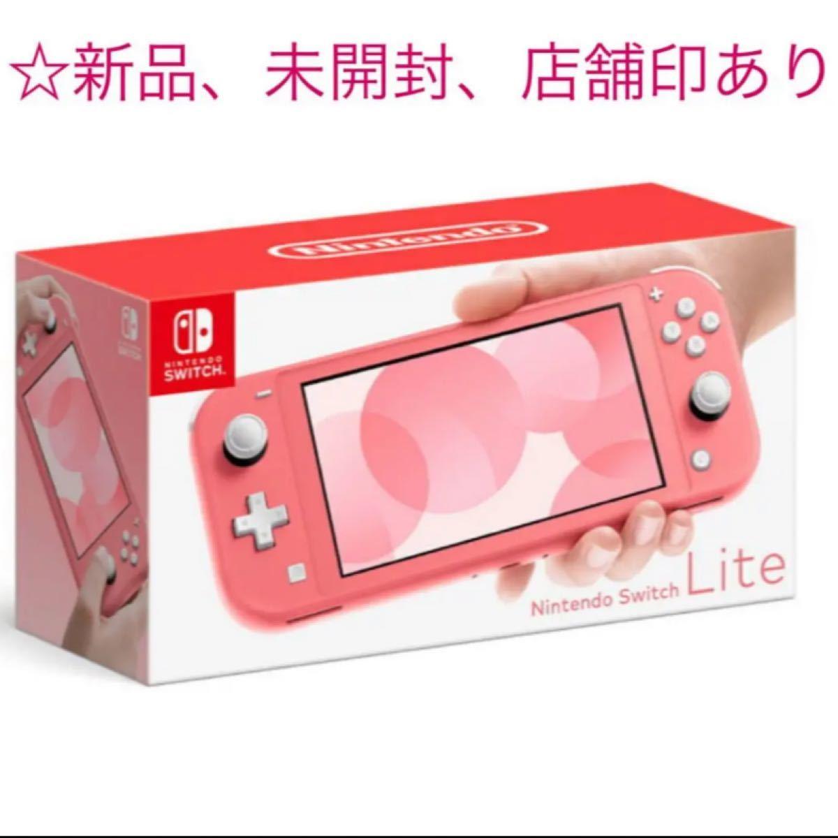Nintendo Switch スイッチ ライト コーラル ピンク 本体 新品