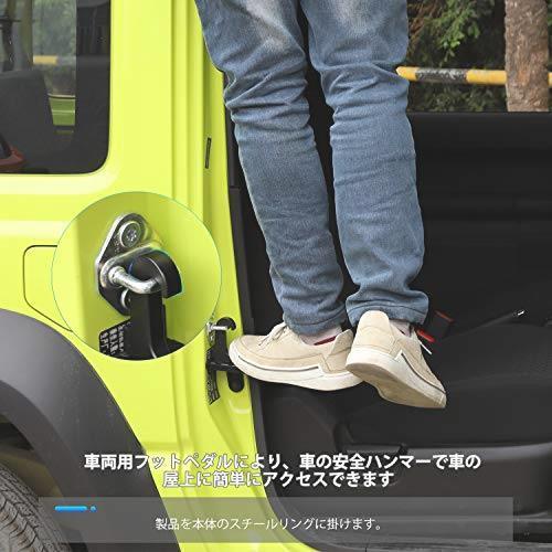 送料無料 ANTC車用 ドアステップ 折り畳み式クライミング ペダル 補助ステップ 安全ハンマー機能付き 取付け簡単 滑り止め 多機能_画像5