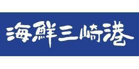 すし三崎丸&回転寿司 海鮮三崎港 10%割引券→有効期限 10.31■送63_画像1