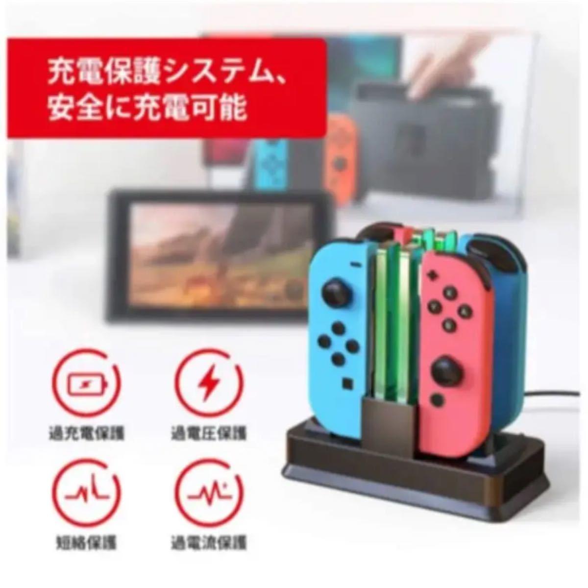 Switch Joy-Con充電スタンド ニンテンドースイッチ充電器