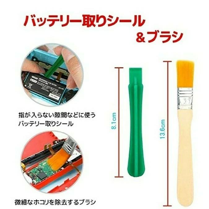 ジョイコン修理キット for ニンテンドースイッチ