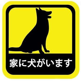 ♪数量限定☆●車用 マグネット ステッカー 家に犬がいます 耐候性 耐水 9cm_画像1