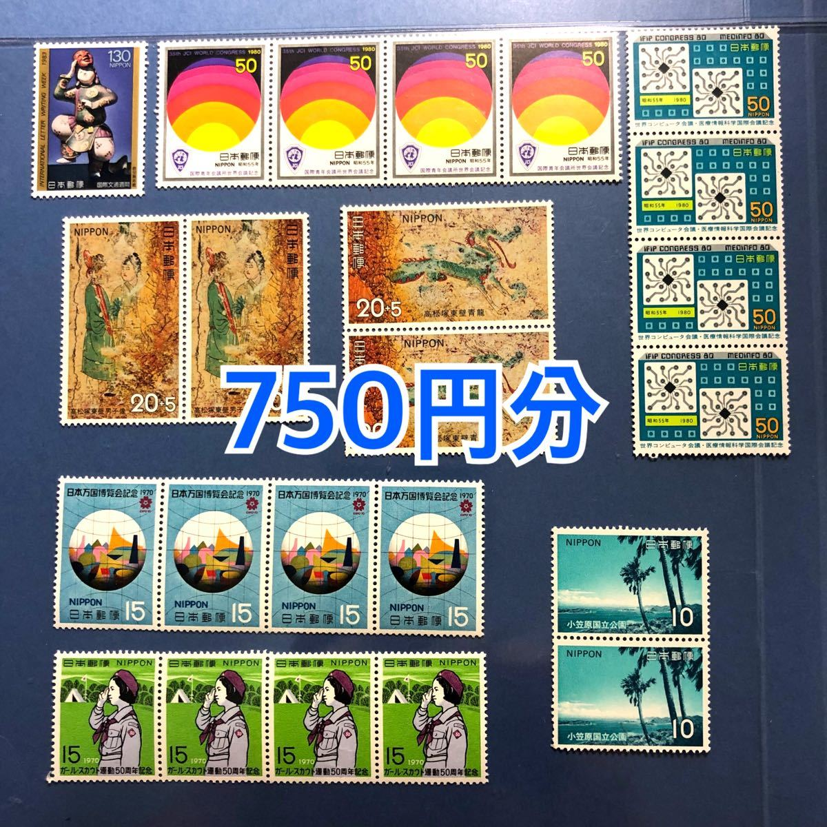 記念切手750円分