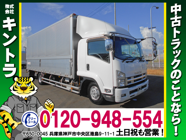「H26 いすゞ フォワード 日本フルハーフ製アルミウイング 最大積載2750kg フルワイドボディ 後輪エアサス 240馬力 #K6844」の画像1