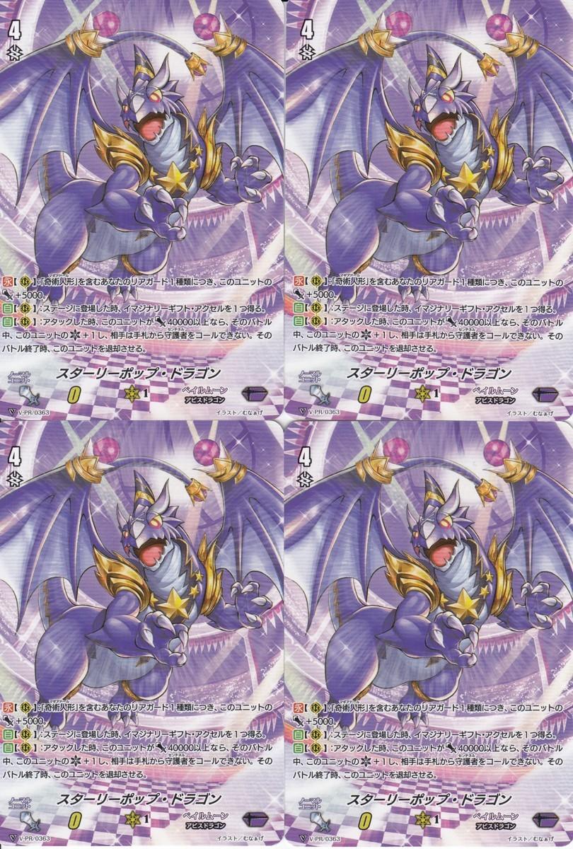 ☆ヴァンガード V-PR0363 スターリーポップ・ドラゴン PRプロモトレカ 4枚_画像1