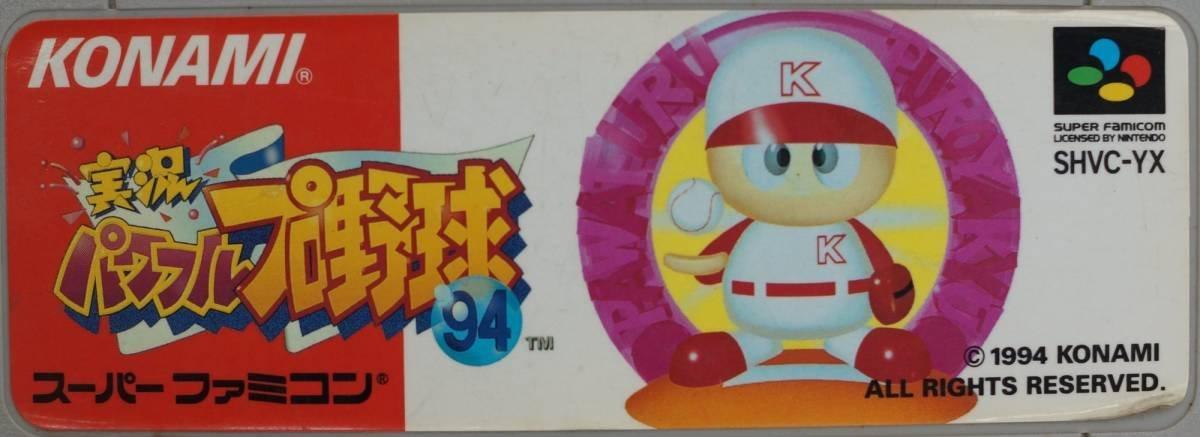 スーパーファミコン カートリッジ : 実況パワフルプロ野球 94 SHVC-YX