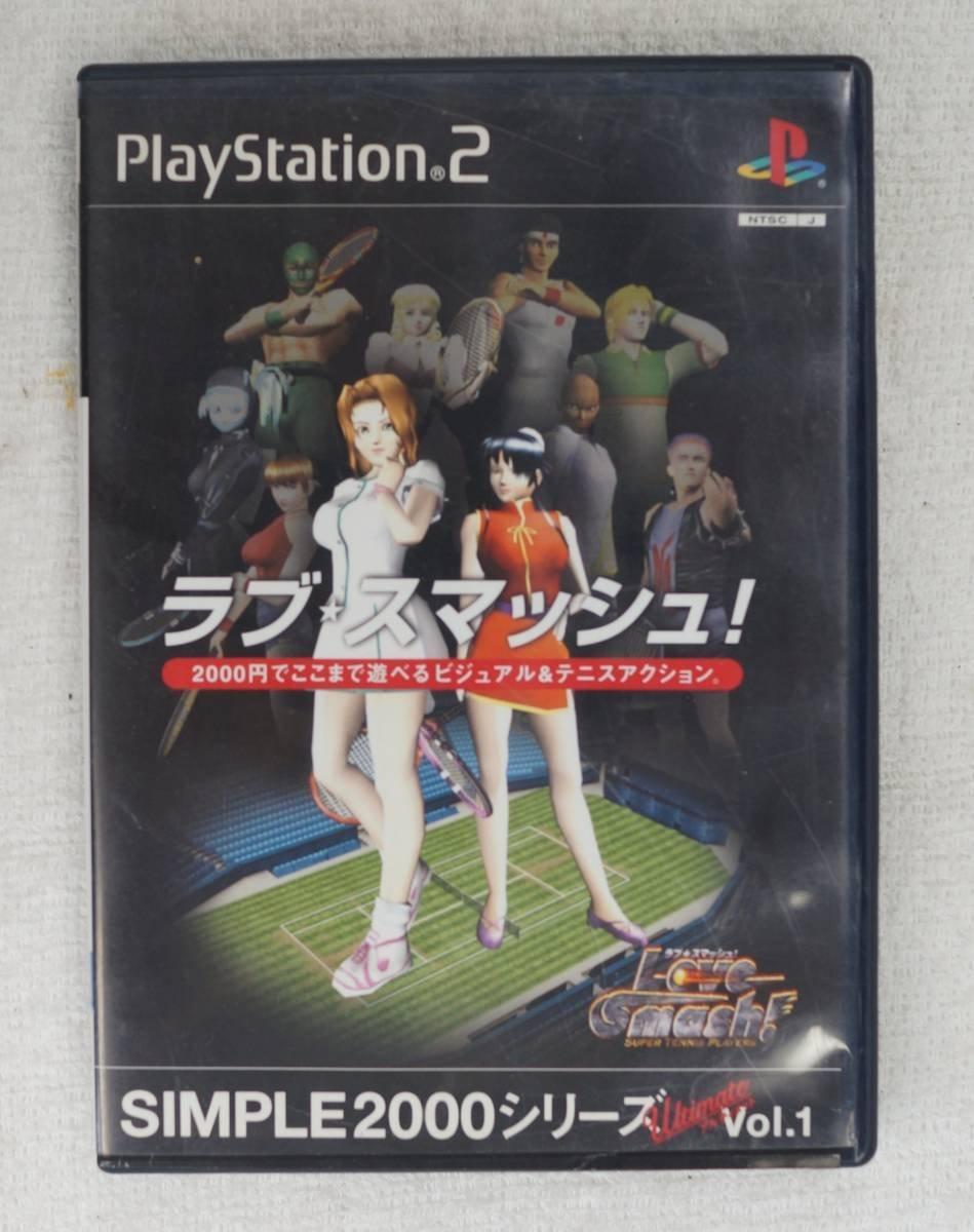 PS2 ゲーム SIMPLE2000シリーズ アルティメット Vol.1 ラブ★スマッシュ! SLPM-62093