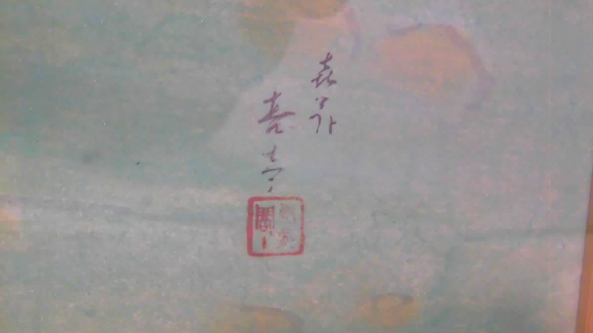 即決 真作 松田杏亭の鯉の絵 愛知県尾張名古屋市 絵画 日本画_画像3