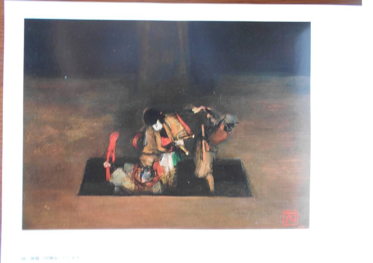 金山平三全芝居絵展図録 1971年 新宿小田急百貨店・兵庫県立近代美術館a_画像3