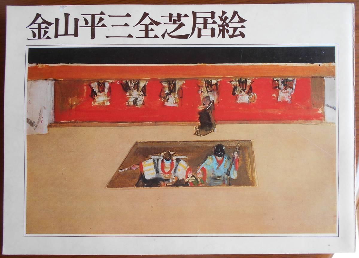 金山平三全芝居絵展図録 1971年 新宿小田急百貨店・兵庫県立近代美術館a_画像1