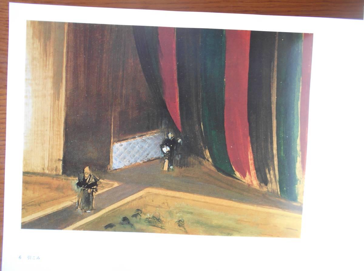 金山平三全芝居絵展図録 1971年 新宿小田急百貨店・兵庫県立近代美術館a_画像2