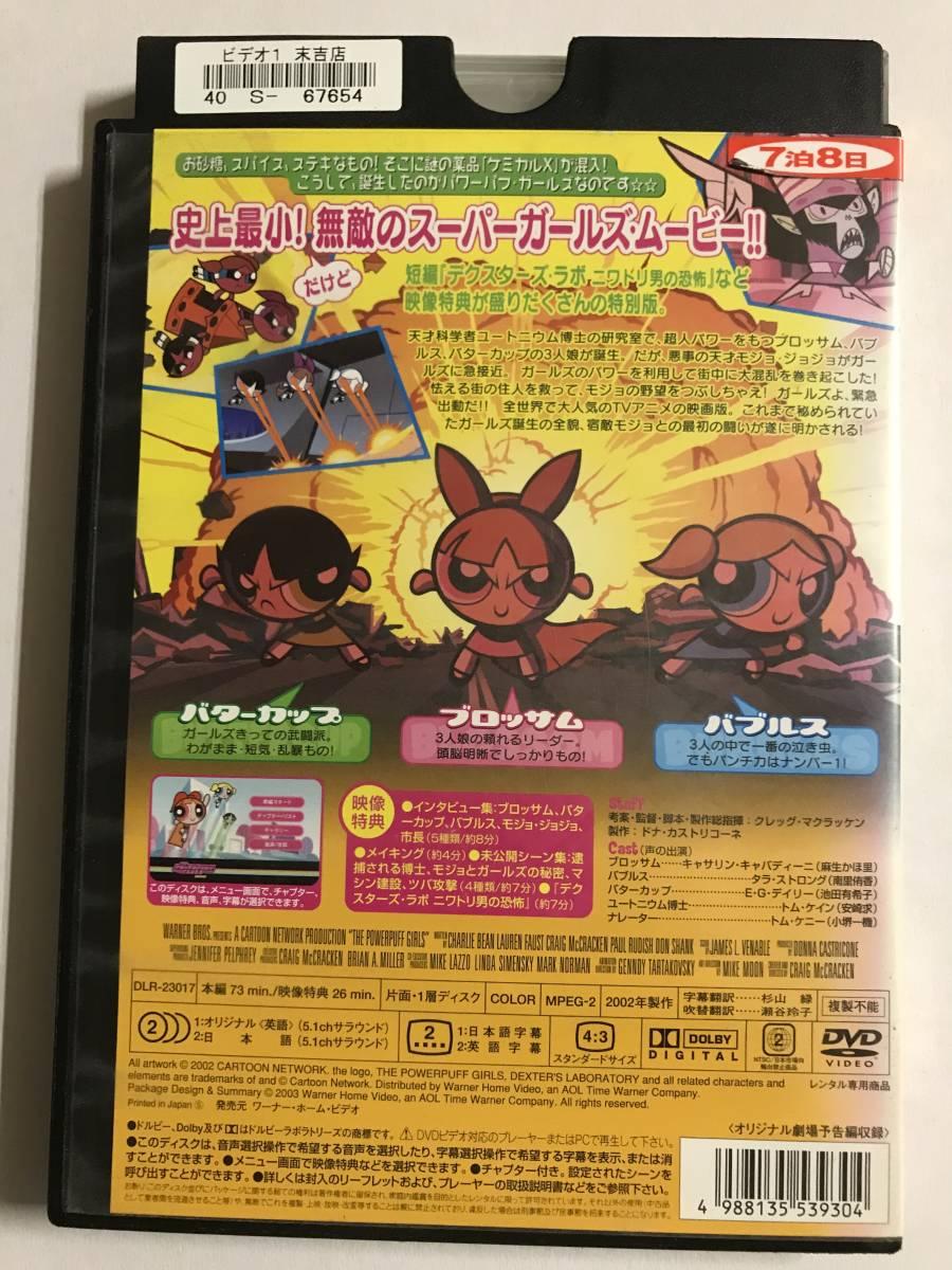 【DVD】パワーパフ・ガールズ ムービー【レンタル落ち】@CD-23