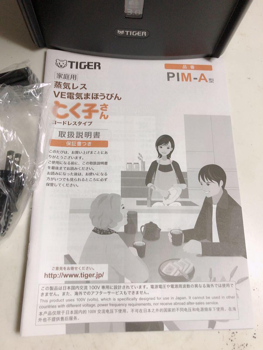 タイガー TIGER 蒸気レスVEまほうびん とく子さん コードレスタイプ