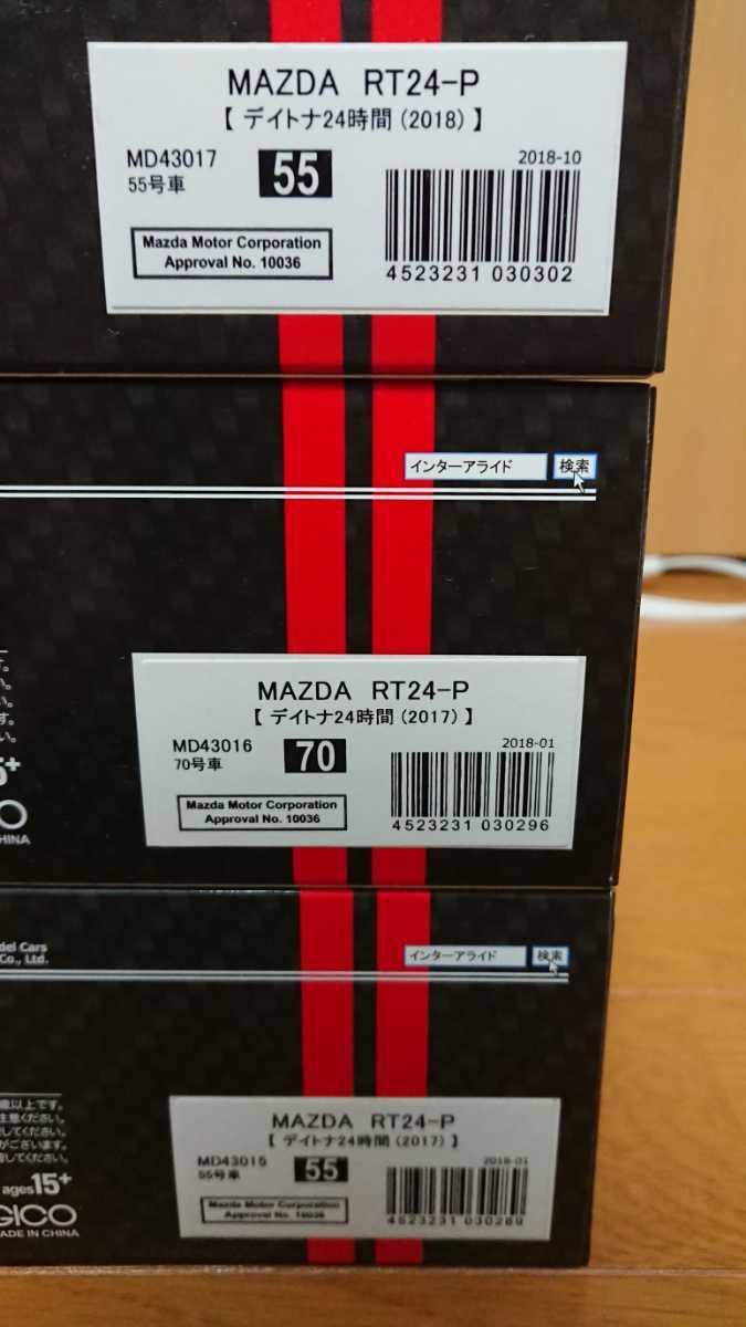 インターアライド モデラーズ マツダRT24-P デイトナ24時間 55号車・70号車3台セット 1/43 スケール マツダ100周年記念品_画像6