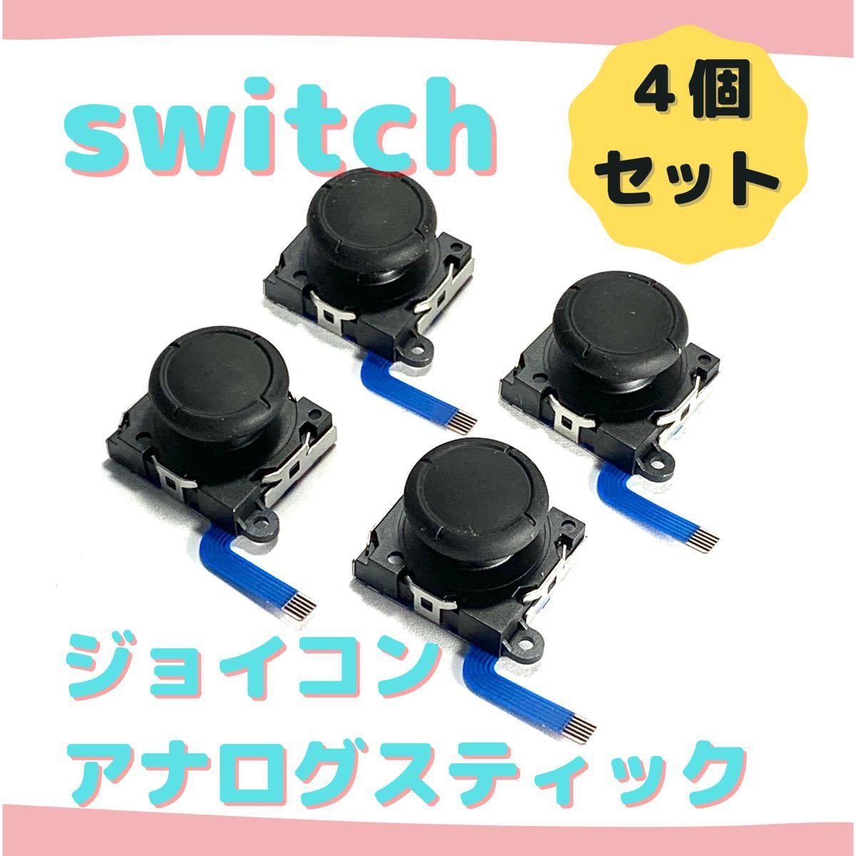 【新品】ジョイコン修理 スイッチ アナログスティック 4個 互換品