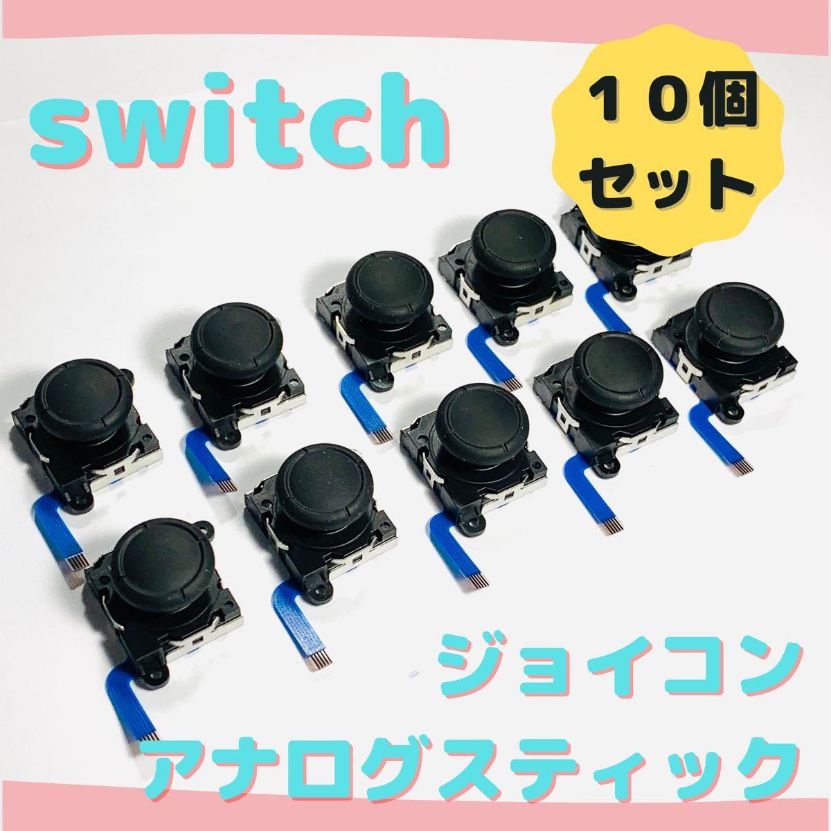 【新品】ジョイコン修理 スイッチ アナログスティック 10個 互換品