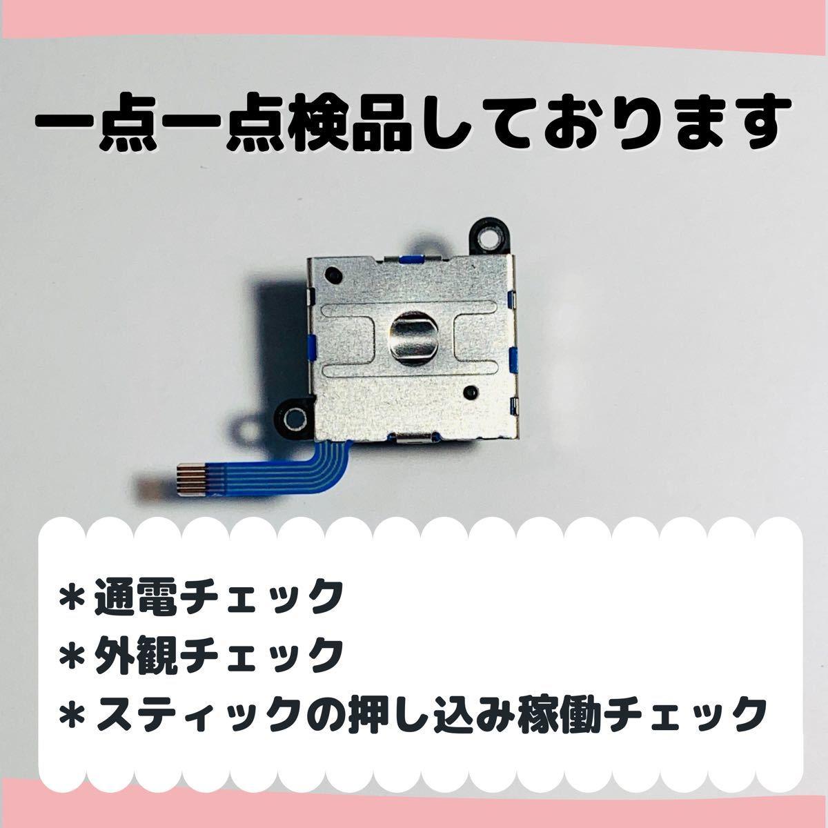 【新品】ジョイコン修理 スイッチ アナログスティック 6個 互換品
