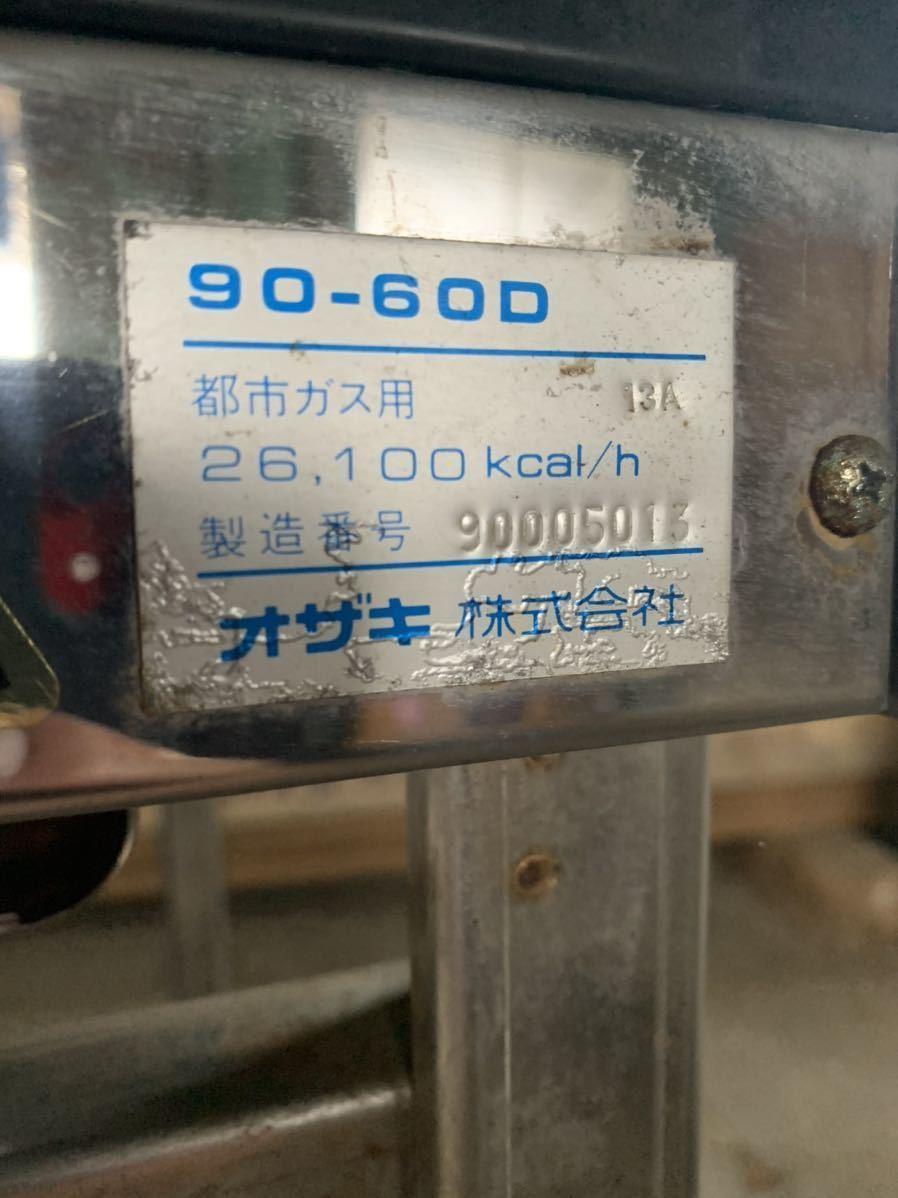 オザキ ガスコンロ 3口コンロ 都市ガス用 90-60D ジャンク品_画像2