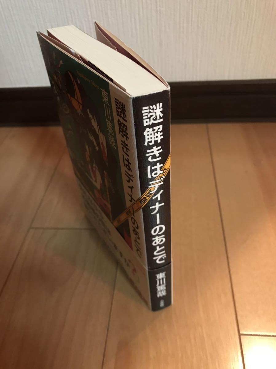 東川篤哉 本屋大賞受賞作「謎解きはディナーのあとで」初版・元帯