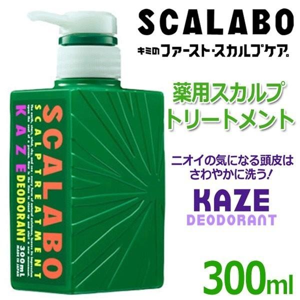 新品未使用 スカラボ スカルプトリートメント KAZE 300ml 3本セット