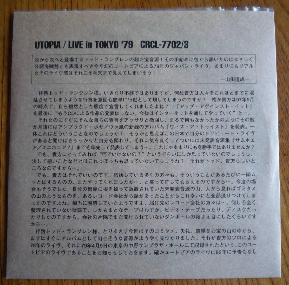 ■【紙ジャケCD/美品】 TODD RUNDGREN & UTOPIA - LIVE IN TOKYO '79 トッド・ラングレン ユートピア