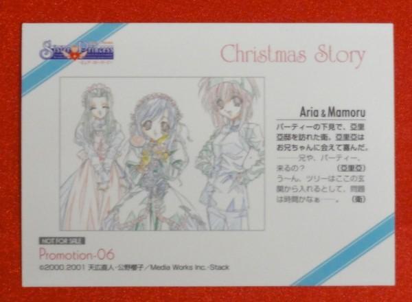 シスター・プリンセス ~ピュア・ストーリーズ~ トレカ プロモーションカード PR-06 h4078_画像2