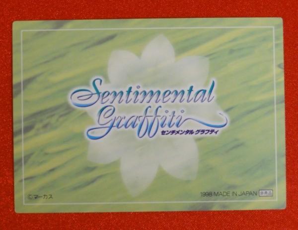 センチメンタルグラフティ プロモーションカード 非売品 h4017_画像2