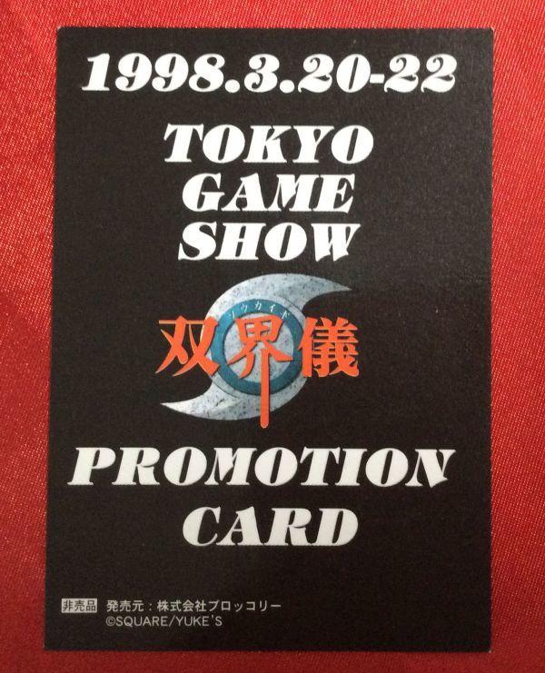 非売品/当時モノ 双界儀 1998.3.20-22 TOKYO GAME SHOW プロモーションカード トレーディングカード ブロッコリー【H2742】_※ウラ面