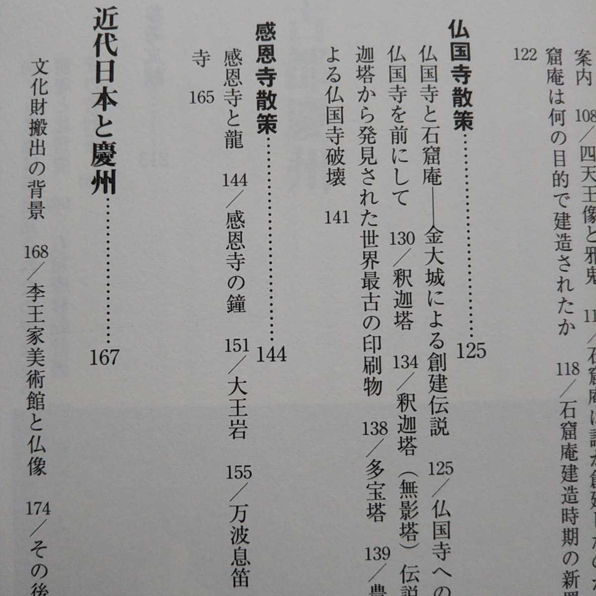 古都慶州を歩く 中村欽哉 著_画像5