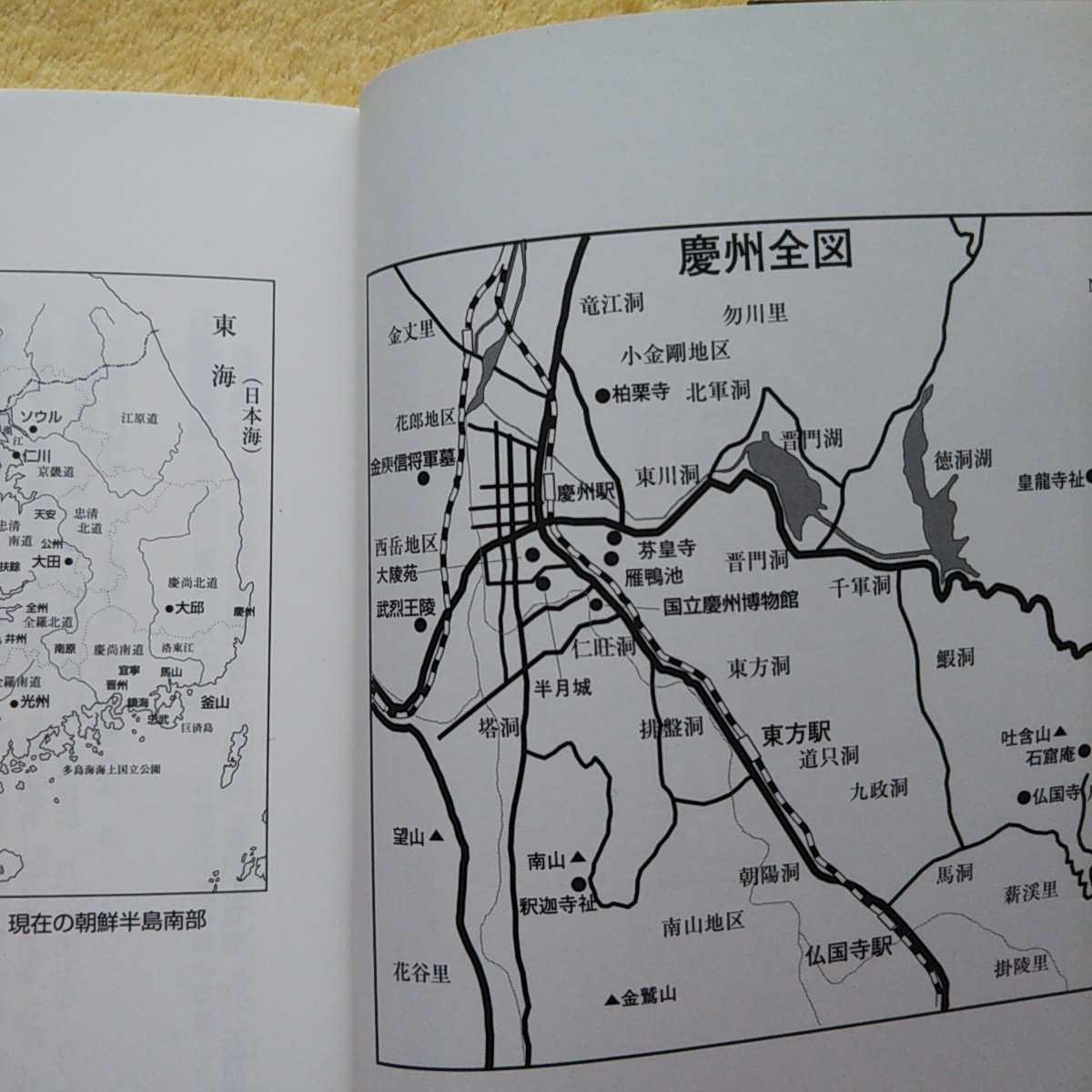 古都慶州を歩く 中村欽哉 著_画像3