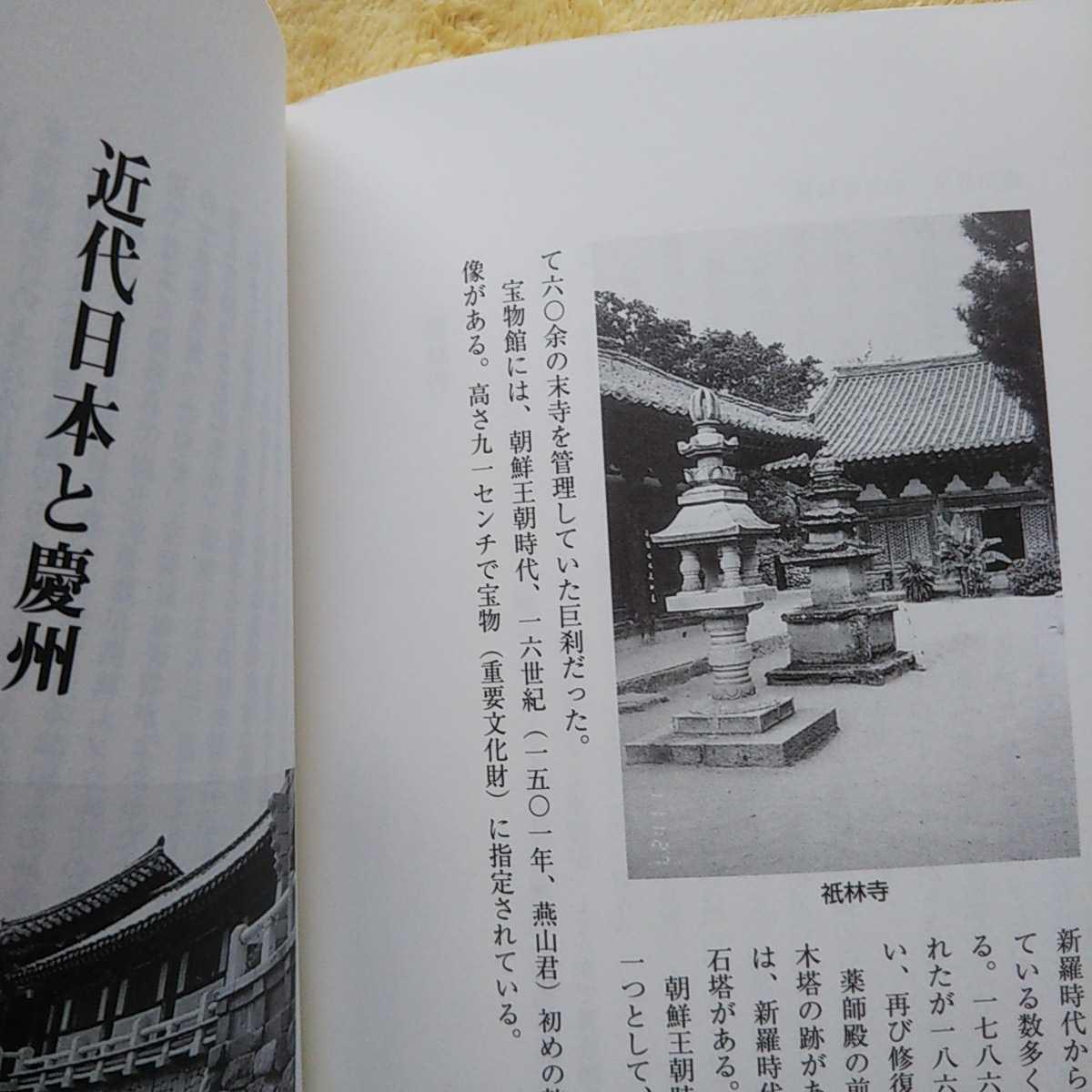 古都慶州を歩く 中村欽哉 著_画像8