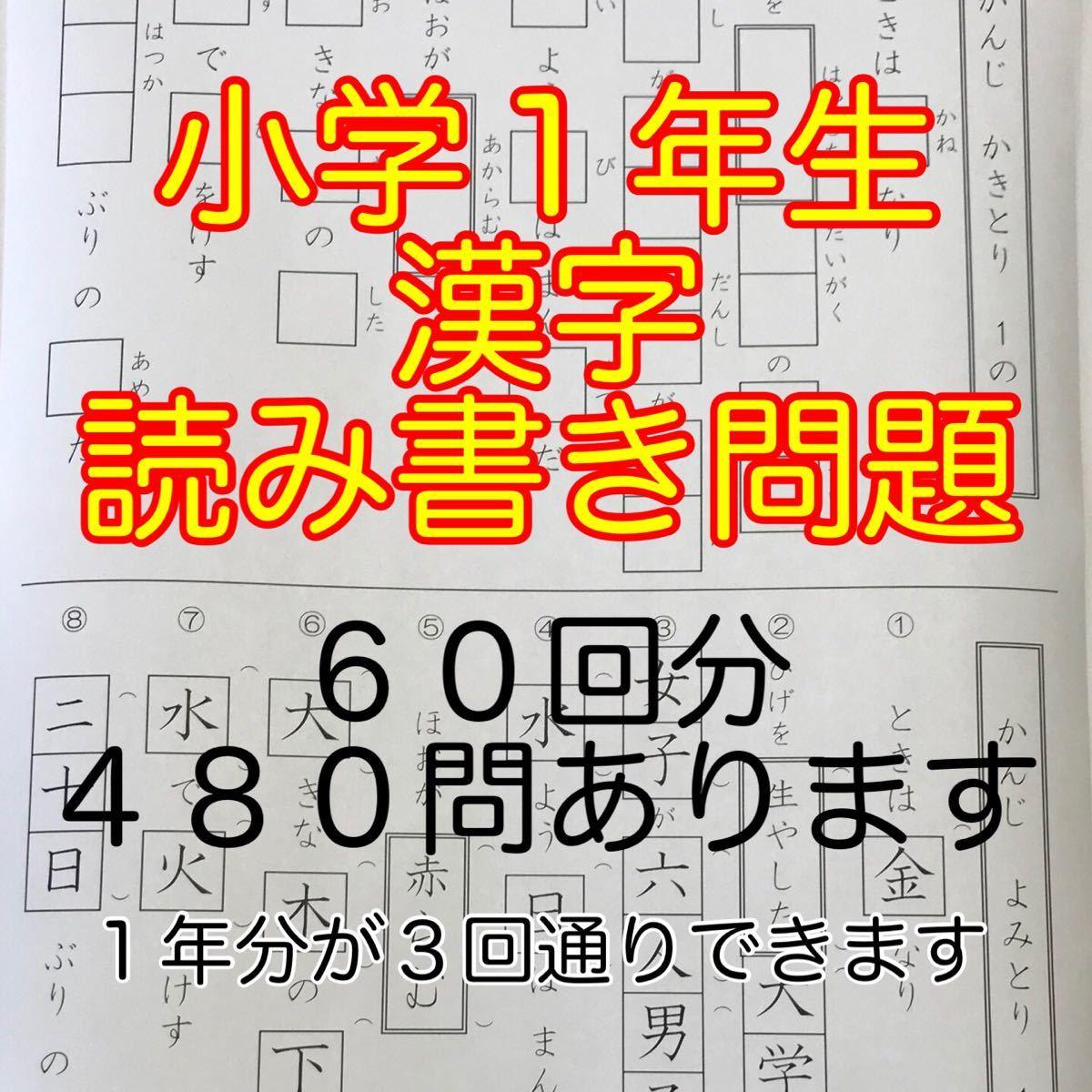 小学1年生 国語 漢字 プリント ドリル 問題 読み書き 公文 チャレンジ