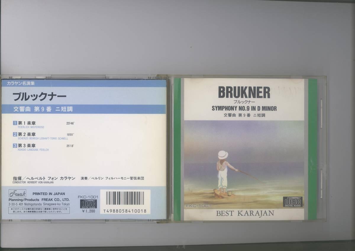 中古CD「ブルックナー:交響曲第9番」(ヘルベルト・フォン・カラヤン 指揮) _画像1