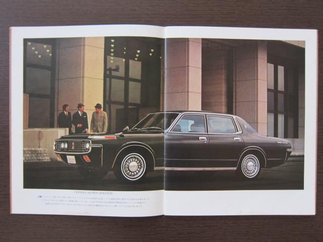1972年 トヨペットクラウンセダン カタログ_画像2