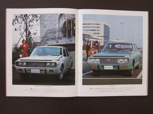 1972年 トヨペットクラウンセダン カタログ_画像3