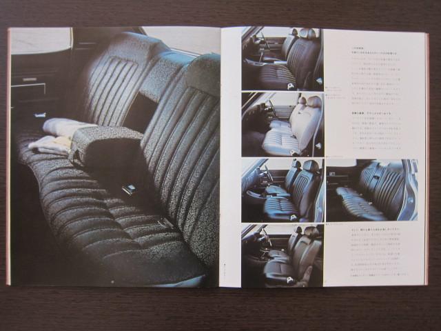 1972年 トヨペットクラウンセダン カタログ_画像4