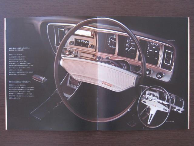 1972年 トヨペットクラウンセダン カタログ_画像5