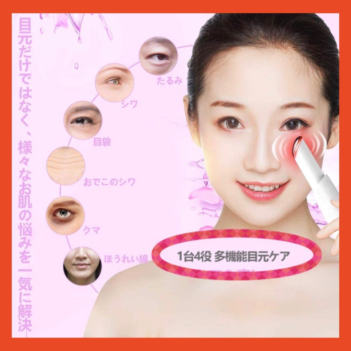 新品未使用品 美顔器 イオン導入 目元ケア 充電式