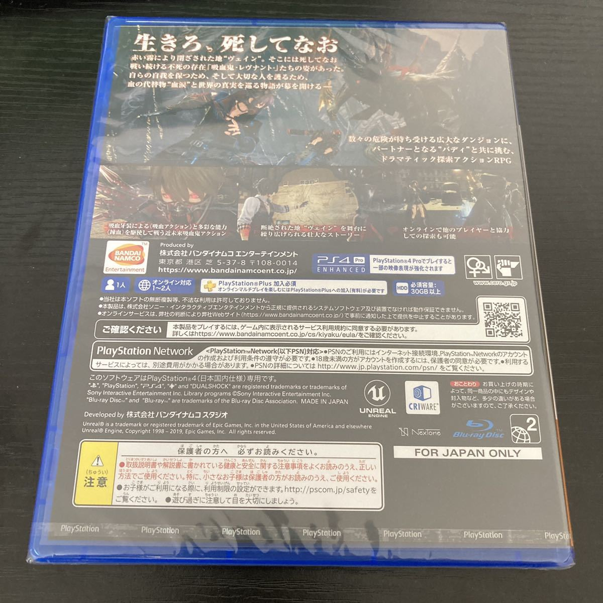 新品未開封 CODE VEIN コードヴェイン PS4