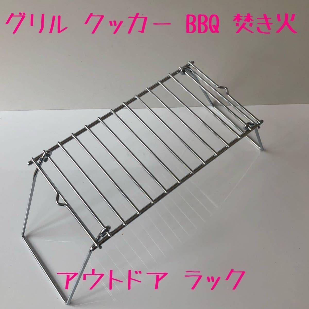コンパクト 折畳み グリル BBQ クッカー スタンド 五徳 焚き火 ツーリング
