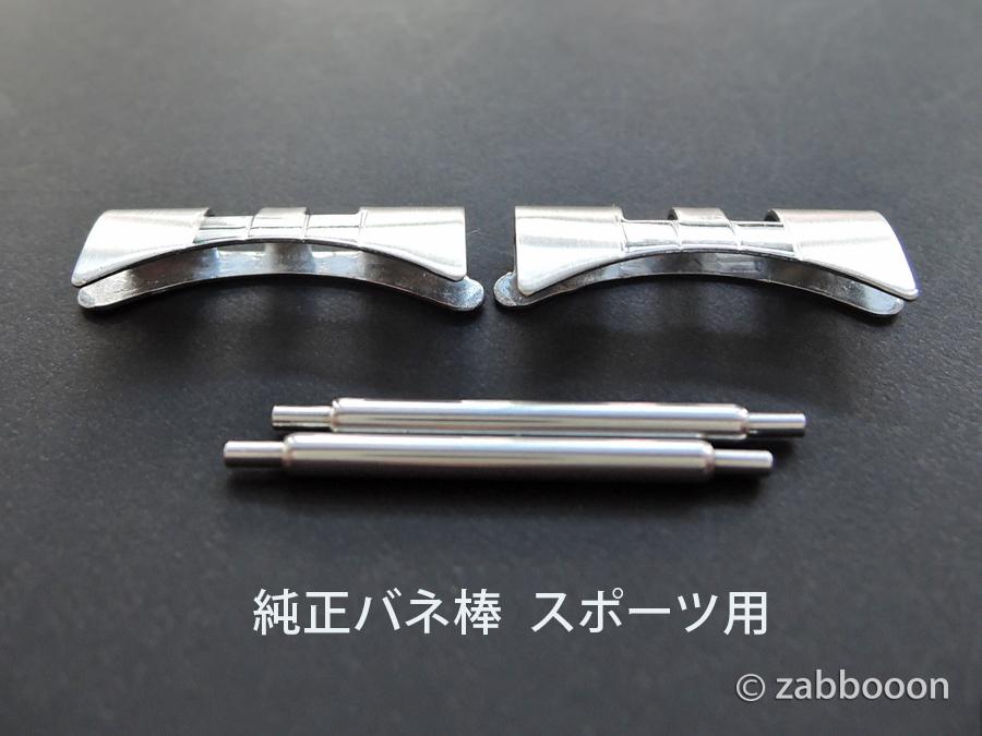 ロレックス純正 SWISS5連ジュビリーブレス FFフラッシュフィット 55 純正太いバネ棒 20mmとクラスプ専用バネ棒 付き 1675 5512 5513 1680_画像9